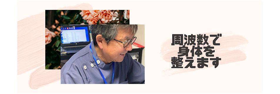 音波セラピー/福岡/自然治癒力を引き出すサロン